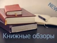 Рубрика книжные обзоры