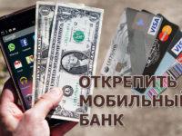 отключить мобильный банк