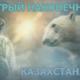 Острый наконечник Казахстана